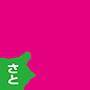 郷コン公式サイト:十日町の街コン